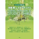 Solo Piano Score Book - Hayao Miyazaki & Studio Ghibli - 55 music - Beginner Level - 2008 (new)