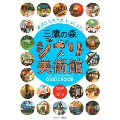 Ghibli Museum Mitaka Guide Book 2009-2010 - Roman Album - Japanese Book (new)