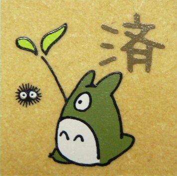 SOLD - Rubber Stamp - Totoro & Kurosuke - done - Ghibli - RARE (new)