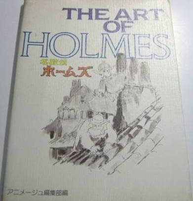 1 left - The Art of Holmes - Sherlock Hound - Japanese Book - Ghibli - out of production (used)