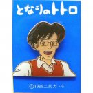 Pin Badge - Father - Totoro - Ghibli (new)
