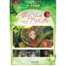 Book 4 - Animage Comics Special - Film Comics - Japanese Book - Arrietty - 2010 (new)