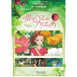 Book 3 - Animage Comics Special - Film Comics - Japanese Book - Arrietty - 2010 (new)