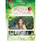 Book 2 - Animage Comics Special - Film Comics - Japanese Book - Arrietty - 2010 (new)
