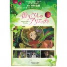 Book 1 - Animage Comics Special - Film Comics - Japanese Book - Arrietty - 2010 (new)