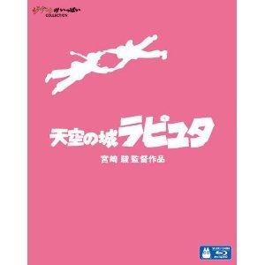 20% OFF - Blu-ray - 1 disc - Laputa - made in Japan - Ghibli - 2010 (new)