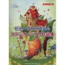 Score Book - Piano Solo Album - Studio Ghibli Collection - 47 music - Beginner Level - 2010 (new)