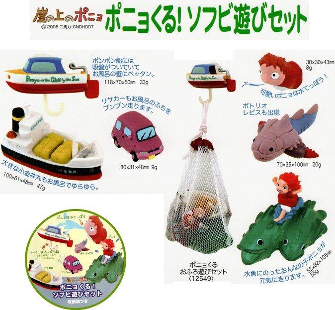 SOLD - 7 Water Play Set - Gake no Ue no Ponyo - Ghibli - 2009 - RARE (new)