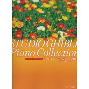 Solo Piano Score Book - 37 music - Intermediate Level - Ghibli - 2011 (new)
