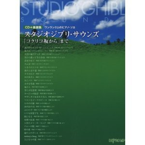 CD + Solo Piano Score Book - 29 music - Intermediate Level - Sounds - Ghibli - 2011 (new)