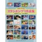 Solo Piano Score Book - Super Easy Studio Ghibli - 50 music - Beginner Level - 2011 (new)