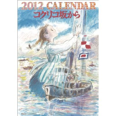 2012 Wall Calendar - Monthly - From Up On Poppy Hill / Kokurikozaka kara - Ghibli (new)