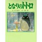 Tonari no Totoro - Japanese Book - Hayao Miyazaki - Ghibli (new)