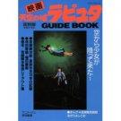 Guide Book - Roman Album - Japanese Book - Laputa - Ghibli - 2010 (new)