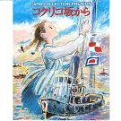 Card Collection Premiu - Japanese - From Up On Poppy Hill / Kokurikozaka kara - 2011 (new)