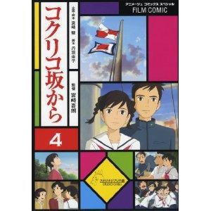 Film Comics 4 - Animage Comics Special - From Up On Poppy Hill / Kokurikozaka kara - 2011 (new)
