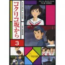 Film Comics 3 - Animage Comics Special - From Up On Poppy Hill / Kokurikozaka kara - 2011 (new)