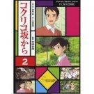 Film Comics 2 - Animage Comics Special - From Up On Poppy Hill / Kokurikozaka kara - 2011 (new)