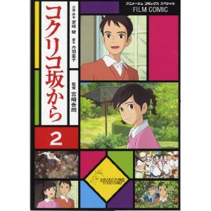 Film Comics 2 - Animage Comics Special - From Up On Poppy Hill / Kokurikozaka kara - 2011 (new)
