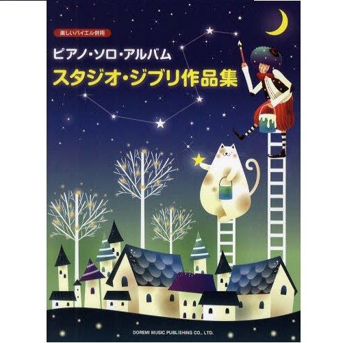 Solo Piano Score Book - 47 music - Beginner Level - Ghibli - 2011 (new)