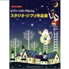 Solo Piano Score Book - 47 music - Beginner Level - Ghibli - 2011 (new)