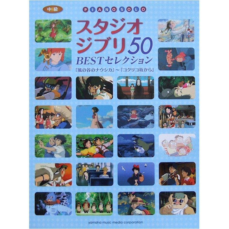 Solo Piano Score Book - Best Selection 50 - Intermediate Level - Ghibli - 2011 (new)