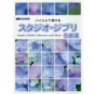 CD + Solo Piano Score Book - 26 music - Studio Ghibli Collection with Bayer - 2011 (new)