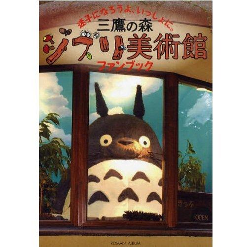 Ghibli Museum Mitaka Fan Book - Roman Album - Japanese Book - 2011 (new)