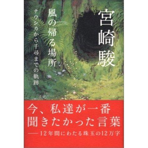 Kaze no Kaeru Basho - Nausicaa kara Chihiro made no Kijiku - Miyazaki Hayao - Japanese (new)