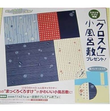 1 left - Hand Towel / Tenugui - 50x50cm - made in Japan - Kurosuke - Totoro - no production (new)
