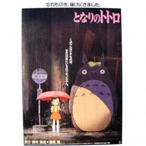 SOLD - 17 Postcard - 17 Different Movies - Kirikou Movie Theater Commemoration 2003 - Totoro (new)
