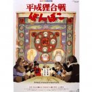 1 left- 17 Postcard -17 Different Movies - Kirikou Movie Theater Commemoration 2003 - Pom Poko (new)