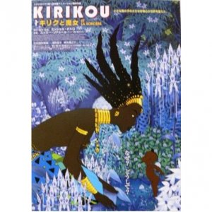 SOLD- 17 Postcard -17 Different Movies - Kirikou Movie Theater Commemoration 2003 - Kirikou (new)