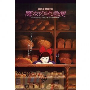150 pieces Mini Jigsaw Puzzle - Kiki's Delivery Service - Ghibli - 2012 - Ensky (new)
