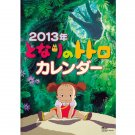 2013 Wall Calendar - Monthly - Totoro - Ghibli (new)