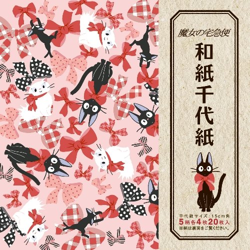 Origami / Folding Paper - 5 designs x 4 sheets - 15x15cm - Kiki's Delivery Service - 2013 (new)