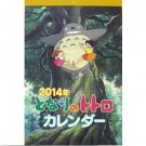 2014 Wall Calendar - Monthly - Totoro - Ghibli (new)