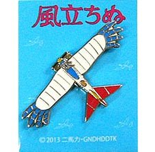 Pin Badge - Bird-like Airplane - Wind Rises / Kaze Tachinu - Ghibli - 2013 (new)