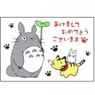 1 left- Rubber Stamp -6x9cm- Happy New Year - made in Japan - Totoro - no production (new)
