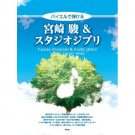 Solo Piano Score Book - Hayao Miyazaki & Studio Ghibli - Beyer / Beginner Level - 2013 (new)