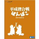 20% OFF - Blu-ray - 1 disc - Heisei Tanuki Gassen Ponpoko - made in Japan - Ghibli - 2013 (new)