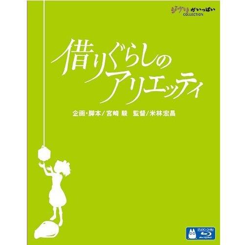 20% - Blu-ray - 1 disc - The Borrower Arrietty - made in Japan - Ghibli - 2011 (new)