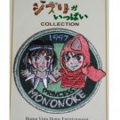 3 left - Patch / Wappen - Embroidered - Iron - San & Ashitaka - Mononoke - out of production (new)
