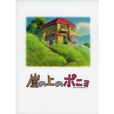 2 left - Clear File A4 - 22x31cm - Sousuke's House - Ponyo - Ghibli - Lawson - no production (new)