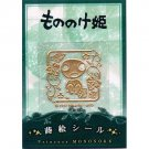 Sticker - 3.3x3.3cm - made in Japan - Kodama - Mononoke - Ghibli - 2014 (new)
