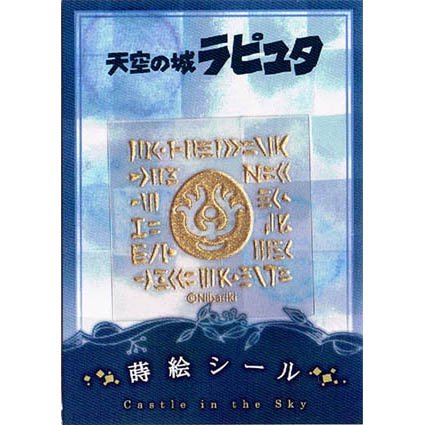Sticker - 3.3x3.3cm - made in Japan - Hikoseki / Flying Stone - Laputa - Ghibli - 2014 (new)