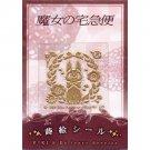 Sticker - 3.3x3.3cm - made in Japan - Jiji - Kiki's Delivery Service - Ghibli - 2014 (new)