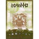 Sticker - 3.3x3.3cm - made in Japan - Totoro - Ghibli - 2014 (new)