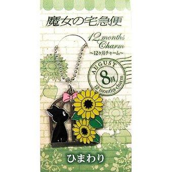 Strap - Sunflower (August) - Zinc - 12 Months Charm - Jiji - Kiki's Delivery Service - 2014 (new)