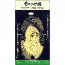 Bookmarker / Ornament - Mononoke - Ghibli - 2014 - no production (new)